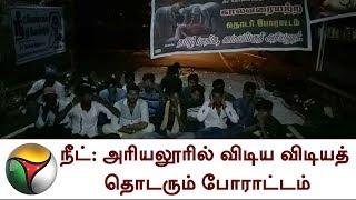 நீட்: அரியலூரில் விடிய விடியத் தொடரும் போராட்டம் | NEET, protest