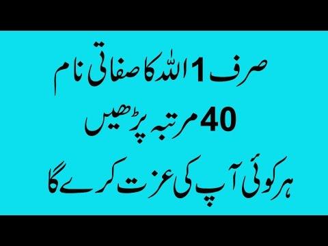 Islamic Wazaif | Izzat Ka Wazifa For Respect | Qurani Wazaif | Izzat Ke Liye
