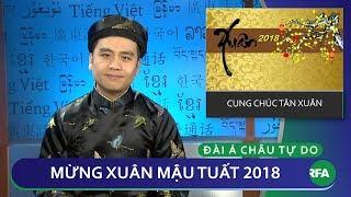 Chương trình đặc biệt đêm giao thừa mừng Xuân Mậu Tuất 2018