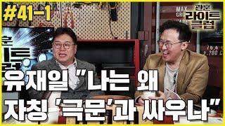"""관훈라이트 #41-1 유재일 """"나는 왜 자칭 '극문'과 싸우나"""""""