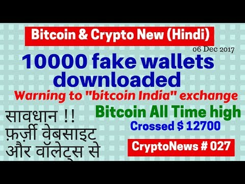 "10000 fake crypto wallets downloaded, Warning to ""Bitcoin india"" Bitcoin all time high News hindi"