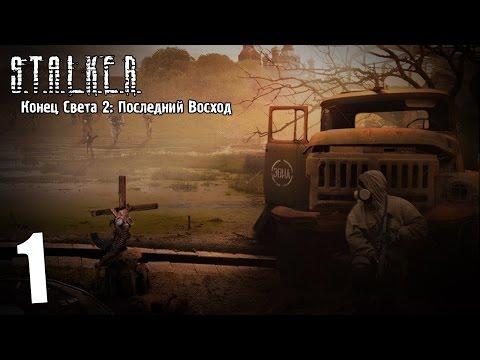 S.T.A.L.K.E.R. Конец Света 2: Последний Восход #1
