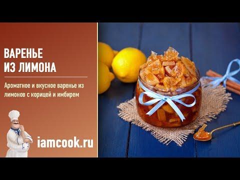 Варенье из лимона — видео рецепт