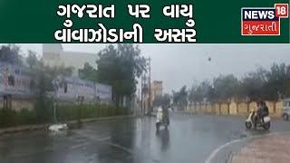 ગુજરાત પર વાયુ વાવાઝોડાની અસર, દરિયાકાંઠાના વિસ્તારોમાં વરસાદ શરુ