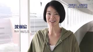 Ho Seh Bo Characters《好世谋》人物介绍