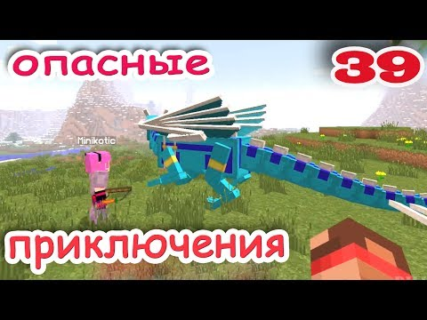 ч.39 Minecraft Опасные приключения - Полёты на драконе (сейв нашего мира)