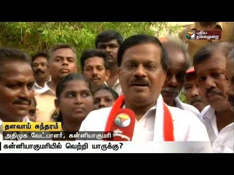 Natchathira Vetpaalargal: Thalavai Sundaram (ADMK) (21/04/2016) - Kanyakumari