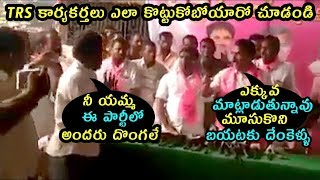 Look at how the TRS activist is telling you all the party ... Jupally Krishna Rao |TTM