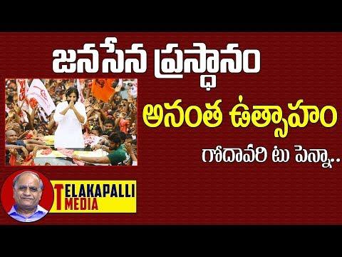 జనసేన ప్రస్థానం- Telakapalli Ravi About Janasena Pawan Kalyan Dhavaleswaram Kavathu