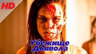 УБЕЖИЩЕ ДЬЯВОЛА фильм 2018 СМОТРЕТЬ ОНЛАЙН