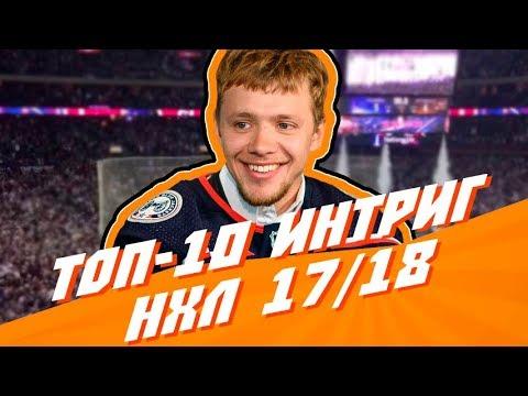 10 главных интриг НХЛ в сезоне 2017/2018