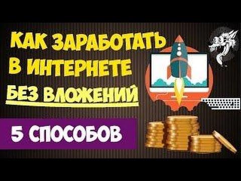 Заработать в интернет проектах на украине