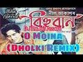 O Moina (Dholki Mix) | DJ RaJaT Assam | Neel Akash | Bihu Special Remix 2018 | Assamese Remix New