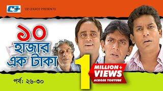 Dosh Hazar Ek Taka | Episode 26-30 | Bangla Comedy Natok | Mosharof Karim | Chonchol | Kushum