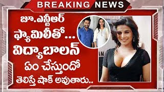 Vidya Balan to Play Important Role In NTR Biopic | Balakrishna | Krish | Top Telugu Media