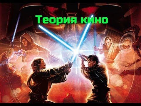 Теория кино. Звёздные войны.