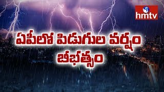36,749 Thunderstorms Strike Andhra Pradesh In 13.30 Hrs  | hmtv