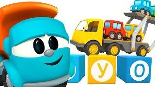 Развивающий мультик про машинки. Учим буквы и учимся считать вместе с Малышом Левой!