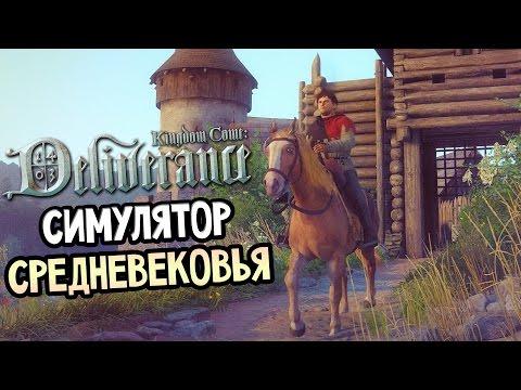 Kingdom Come: Deliverance Прохождение На Русском #1 — СИМУЛЯТОР СРЕДНЕВЕКОВЬЯ! BETA!