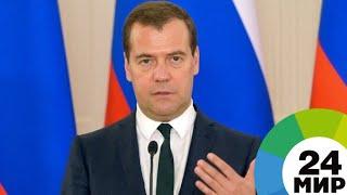 Медведев: Правительство готово работать по нацпроектам вместе с СП - МИР 24