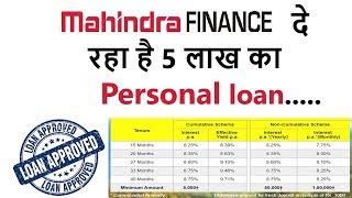 Get ₹5,00,000 Personal loan   Mahindra Finance   Personal Loan Online Apply