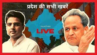 News18 Rajasthan LIVE TV | राजस्थान समाचार LIVE | Rajasthan News LIVE 24X7