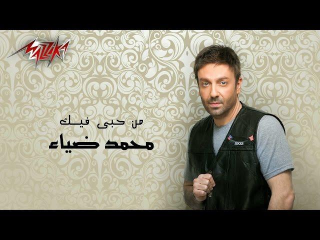 Men Hobi Feek- Audio - Mohamed Diaa من حبى فيك - محمد ضياء