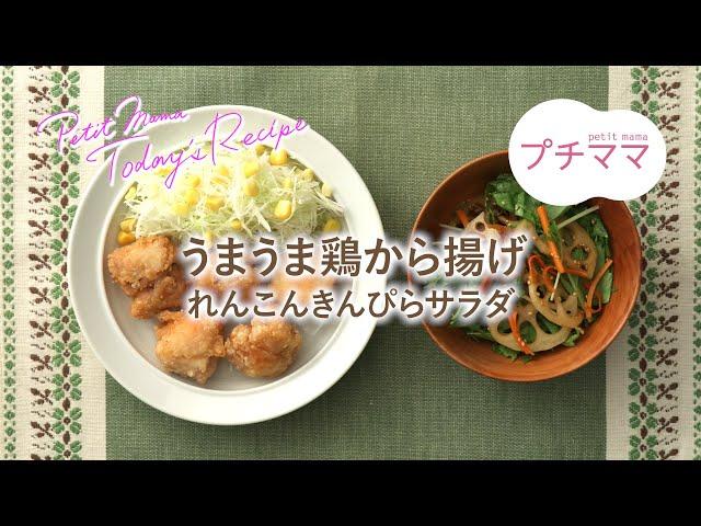 うまうま鶏から揚げ(ビストロ対応)