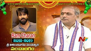 Hero Ram Charan  Panchangam || Sri Velaminama Panchangam || 2018-2019