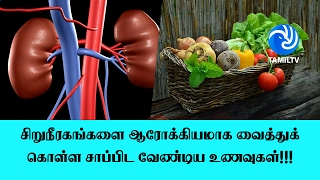Foods to eat to keep your kidneys healthy !!!