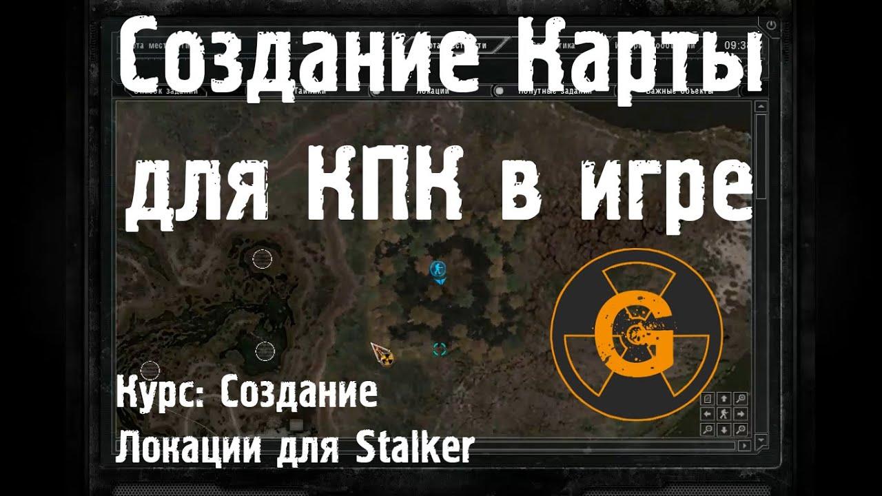 Создание локации для Stalker #19 - Создание карты для КПК в игре - YouTube