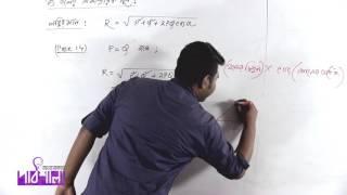 02. Parallelogram Law of Forces Part 03 | বলের সামান্তরিক সূত্র পর্ব ০৩ | OnnoRokom Pathshala