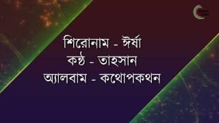 Irsha by Tahsan with Lyrics