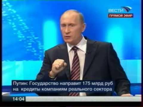Разговор с В.Путиным.Прямая линия.Прямой эфир.04.12.08.Part 13