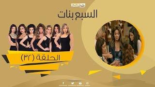 Download Episode 32 - Sabaa Banat Series | الحلقة الثانية والثلاثون - السبع بنات 3Gp Mp4