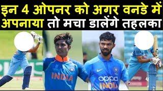 इन चार खतरनाक ओपनर्स को भारतीय टीम में शामिल करना चाहिए |Headlines Sports