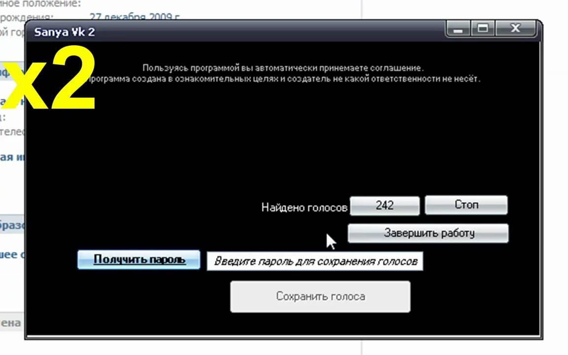Программа Для Накрутки Голосов В Вк На Андроид