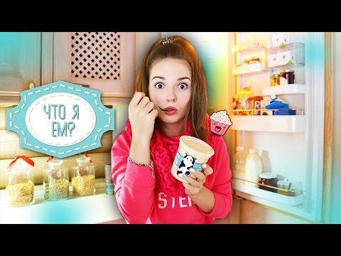 ЧТО Я ЕМ? ✦ Что В Моём Холодильнике?