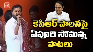 Epuri Somanna Songs on CM KCR and Telangana Government | Telangana Folk Songs
