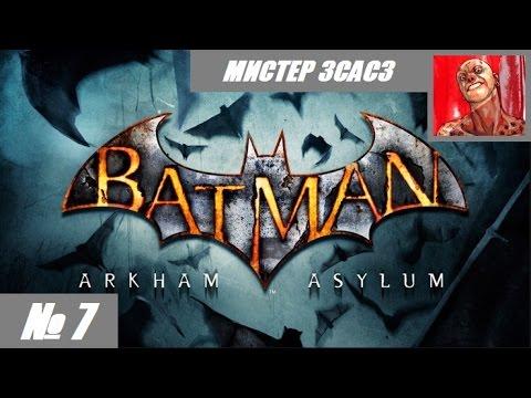 Batman Arkham Asylum: Записи № 7 (Мистер Зсасз)