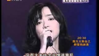 陳慧嫻 月亮 留戀 戀戀風塵 星光熠熠耀保良1995