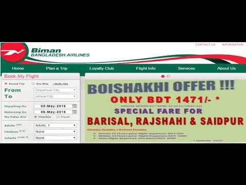 Biman Bangladesh Cargo Tracking,Biman Bangladesh Air Cargo Tracking Status