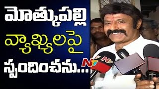 Balakrishna Denies to Respond on Motkupalli Narasimhulu Comments to Merge TDP in TRS ||  NTV