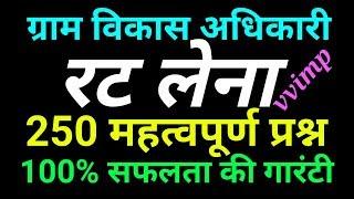 upsssc| gram panchayat adhikari |Science सामान्य विज्ञान |top most expected MCQs|रट लीजिए|Gk Science