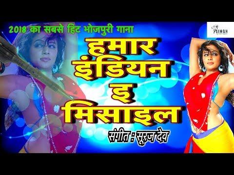 2018 का नया सुपरहिट भोजपुरी गाना - हमार  इंडियन इ मिसाइल - Bhojpuri Hit DJ Songs 2018 thumbnail