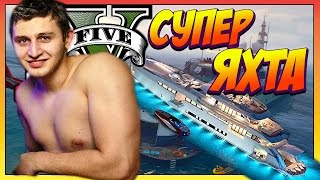 GTA 5 Heists #1: Stealing the Plane & Prison Bus! #GrandTheftAutoV Покупка яхты #игры gaming