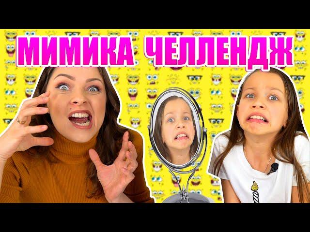 Попробуй Не Засмеяться Челлендж Мимика / Вики Шоу
