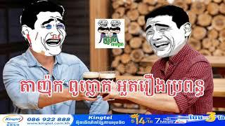 តាញ៉ុក ពូប្លោក អួតរឿង ប្រពន្ធ funny video by The Troll Cambodia    YT KHMER UPLOAD