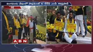 TDP MPs holds Protest Outside Parliament | TDP MP Siva Prasad variety Protest |