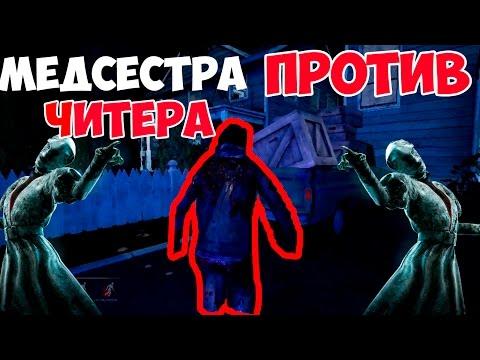 Dead by Daylight - Медсестра против спидхака ПОКАРАЛА